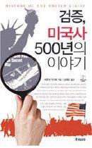 검증, 미국사 500년의 이야기