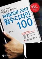 파워포인트 2007 필수 디자인 100
