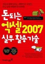 돈 되는 엑셀 2007 실무활용기술