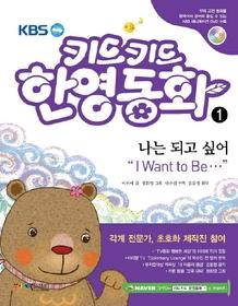 "<font title=""KBS 키드키드 한영동화 1 - 나는 되고 싶어"">KBS 키드키드 한영동화 1 - 나는 되고 싶...</font>"