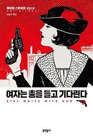 여자는 총을 들고 기다린다