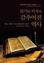 """<font title=""""읽기와 지식의 감추어진 역사  - 인류는 어떻게 지식과 문명을 얻게 되었나? """">읽기와 지식의 감추어진 역사  - 인류는 어...</font>"""