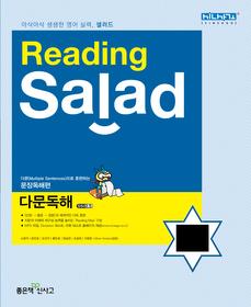 Reading Salad - 다문독해