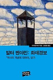 발터 벤야민 - 화재경보