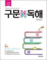 다락원 수능 구문 N 독해 (2016년)