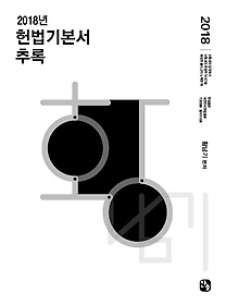 2018 황남기 헌법 기본서 추록