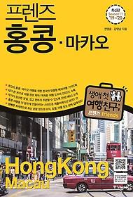 프렌즈 홍콩 마카오 Season 11 (2019~2020)