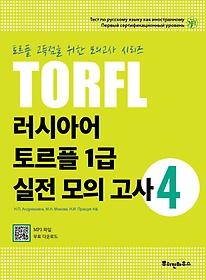 TORFL 러시아어 토르플 1급 실전모의고사 4