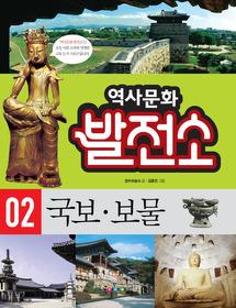 역사문화 발전소 2 - 국보 보물