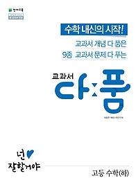 교과서 다품 고등 수학 (하/ 2021년용)