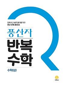 풍산자 반복수학 고등 수학 (상/ 2022년용)