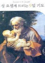 성 요셉께 드리는 9일 기도