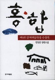 홍합 - 1998년 제3회 한겨레문학상 수상작