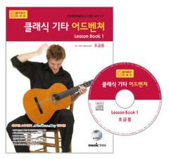 클래식 기타 어드벤쳐 LESSON BOOK 1