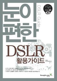 눈이 편한 DSLR 활용가이드