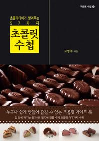 초콜릿 수첩