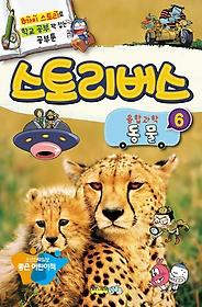 스토리버스 융합과학 6 - 동물