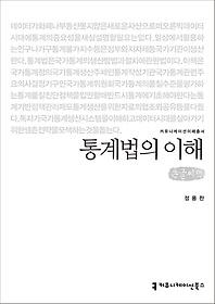 통계법의 이해 (큰글씨책)