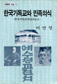 한국기독교와 민족의식