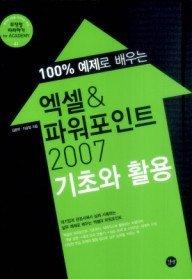 엑셀&파워포인트 2007 기초와 활용