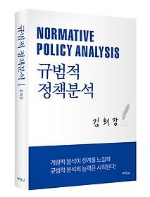 규범적 정책분석
