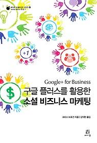 "<font title=""구글 플러스를 활용한 소셜 비즈니스 마케팅"">구글 플러스를 활용한 소셜 비즈니스 마케...</font>"