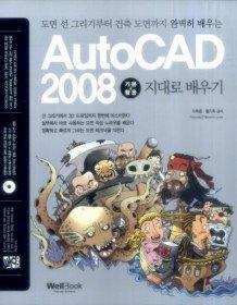 "<font title=""통 AutoCAD 2008 기본 + 활용 지대로 배우기"">통 AutoCAD 2008 기본 + 활용 지대로 배우...</font>"