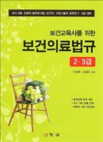 보건의료법규 2, 3급 (2009)