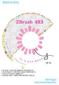 ZBrush 4R3