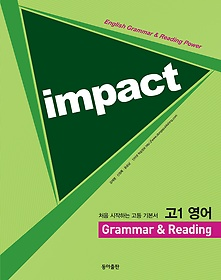임팩트 Impact Grammar & reading 고 1 영어 (2015)