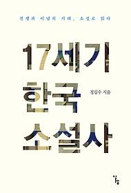 17세기 한국 소설사