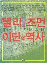 탤리즈먼 - 이단의역사
