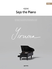 이루마 Says the Piano - Easy (PUR제본)