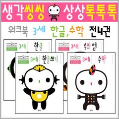 생각씽씽 상상톡톡톡 워크북3세 4권 세트판매