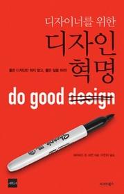 디자이너를 위한 디자인 혁명
