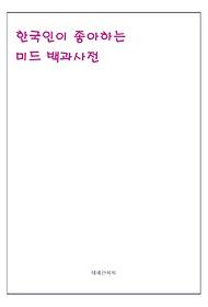 한국인이 좋아하는 미드 백과사전
