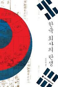 한국 회사의 탄생