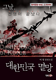 대한민국 멸망 = (The) destruction of Korea : 이청 장편소설