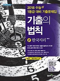 기출의 법칙 사회탐구 한국지리 (2017)