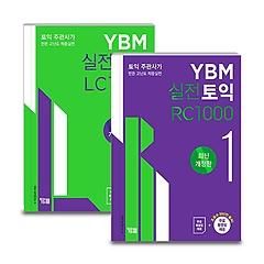 YBM 실전토익 1000 1 RC + LC 세트