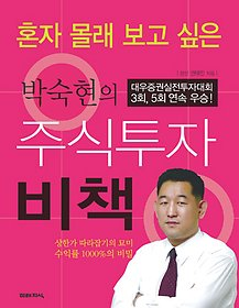 [90일 대여] 박숙현의 주식투자 비책
