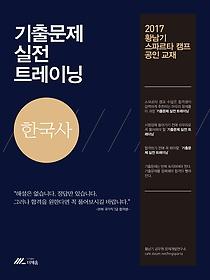 2017 기출문제 실전 트레이닝 한국사