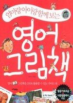 """<font title=""""엄마랑 아이랑 함께 보는 영어 그림책 (CD:1)"""">엄마랑 아이랑 함께 보는 영어 그림책 (CD:...</font>"""