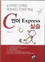 C언어 Express 실습