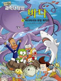 아기공룡 둘리 과학대탐험 8 - 바다
