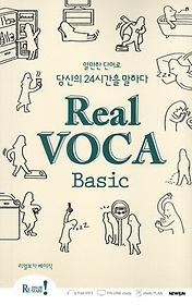Real VOCA - Basic