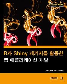 "<font title=""R과 Shiny 패키지를 활용한 웹 애플리케이션 개발"">R과 Shiny 패키지를 활용한 웹 애플리케이...</font>"
