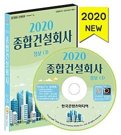 2020 종합건설회사 정보 CD