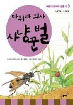 마취과 의사 사냥꾼벌 (어린이파브르곤충기3)