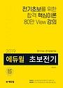 2019 에듀윌 전기기사 전기산업기사 - 초보전기